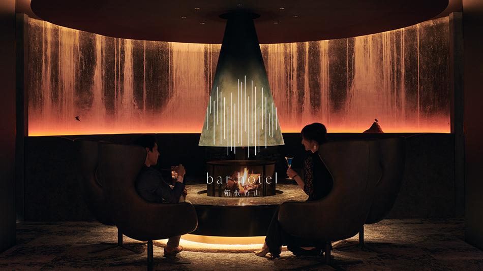 bar hotel 箱根香山